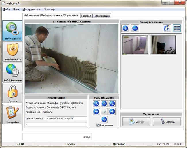 Programi për t'u lidhur me videokamerat nëpërmjet internetit